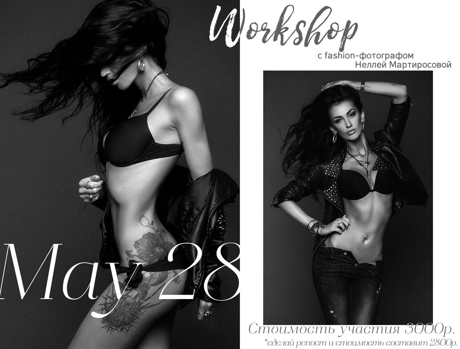 Workshop по fashion-съёмке
