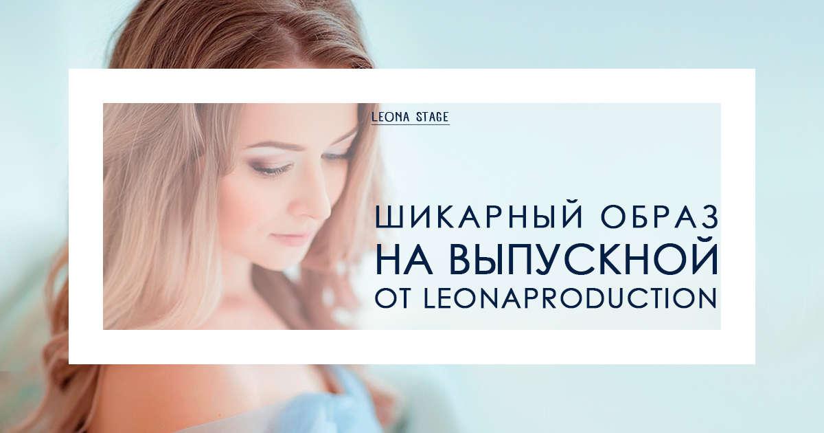 Шикарный образ на выпускной от LeonaProduction!