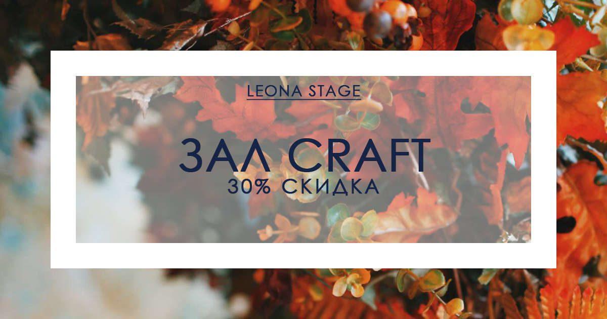 craft Скидки в октябре на аренду фотостудии