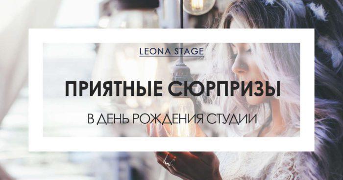 День рождения LeonaStage