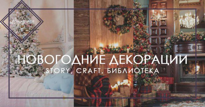 Фотостудия с новогодними декорациями