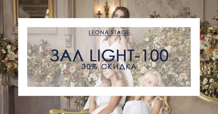 Скидка 30% на аренду зала Light-100 с осенними декорациями