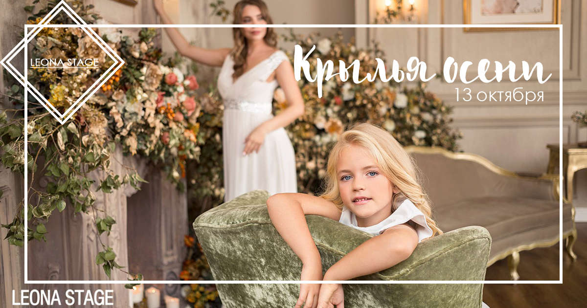 Фотопроект КРЫЛЬЯ ОСЕНИ - LeonaStage