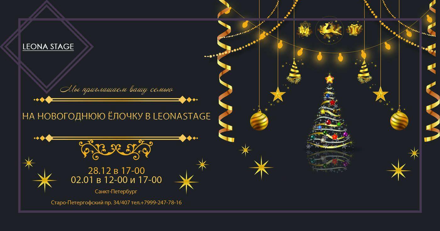 Детские Новогодние Ёлочки в СПб от LeonaStage