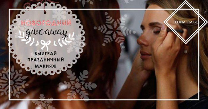 Розыгрыш праздничного макияжа от фотостудии LeonaStage