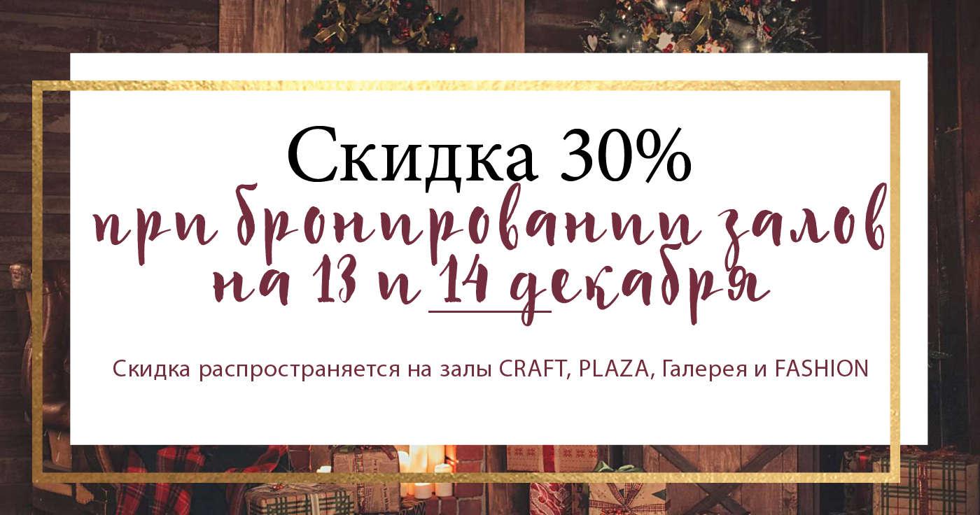 Скидка 30% на аренду залов - фотостудия LeonaStage