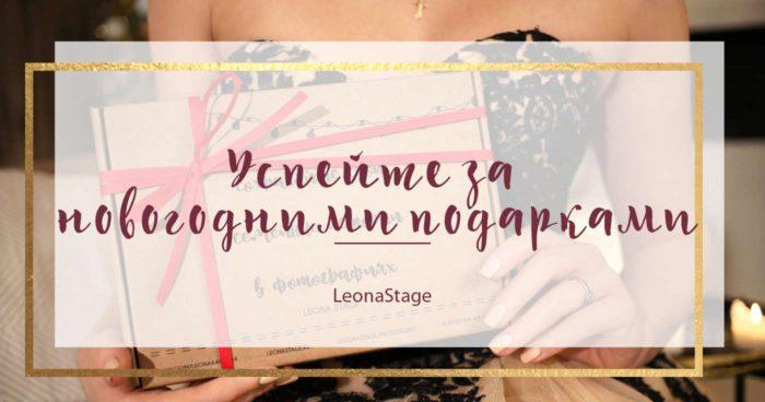 Успейте за подарочными сертификатами на фотосессию в LeonaStage