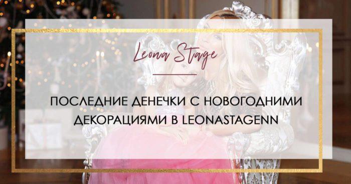 LeonaStage Нижний Новгород: Последние денёчки с новогодними декорациями