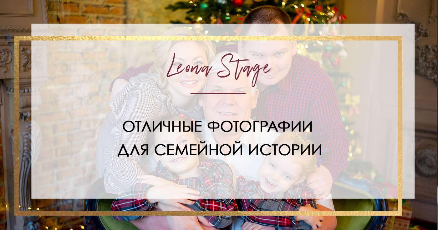 LeonaStage Челябинск: отличные фотографии для семейной истории
