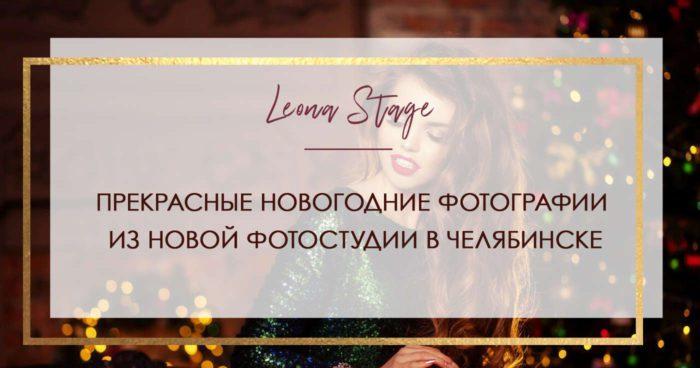LeonaStage Челябинск: Прекрасные новогодние фотографии из новой фотостудии