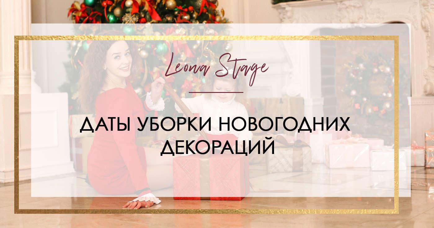 Уборка новогодних декораций