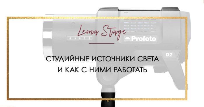 Студийные источники света - фотостудия LeonaStage
