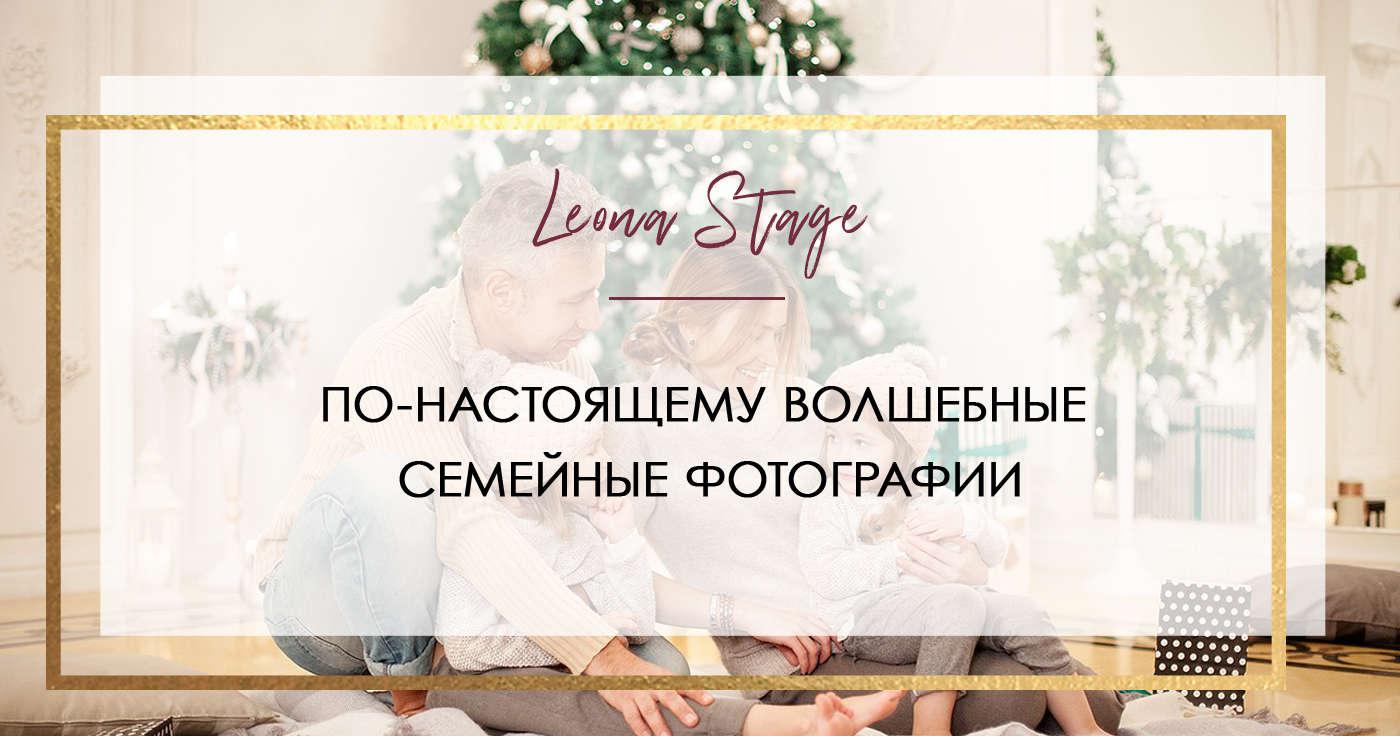 LeonaStage Нижний Новгород: Волшебная семейная фотосессия