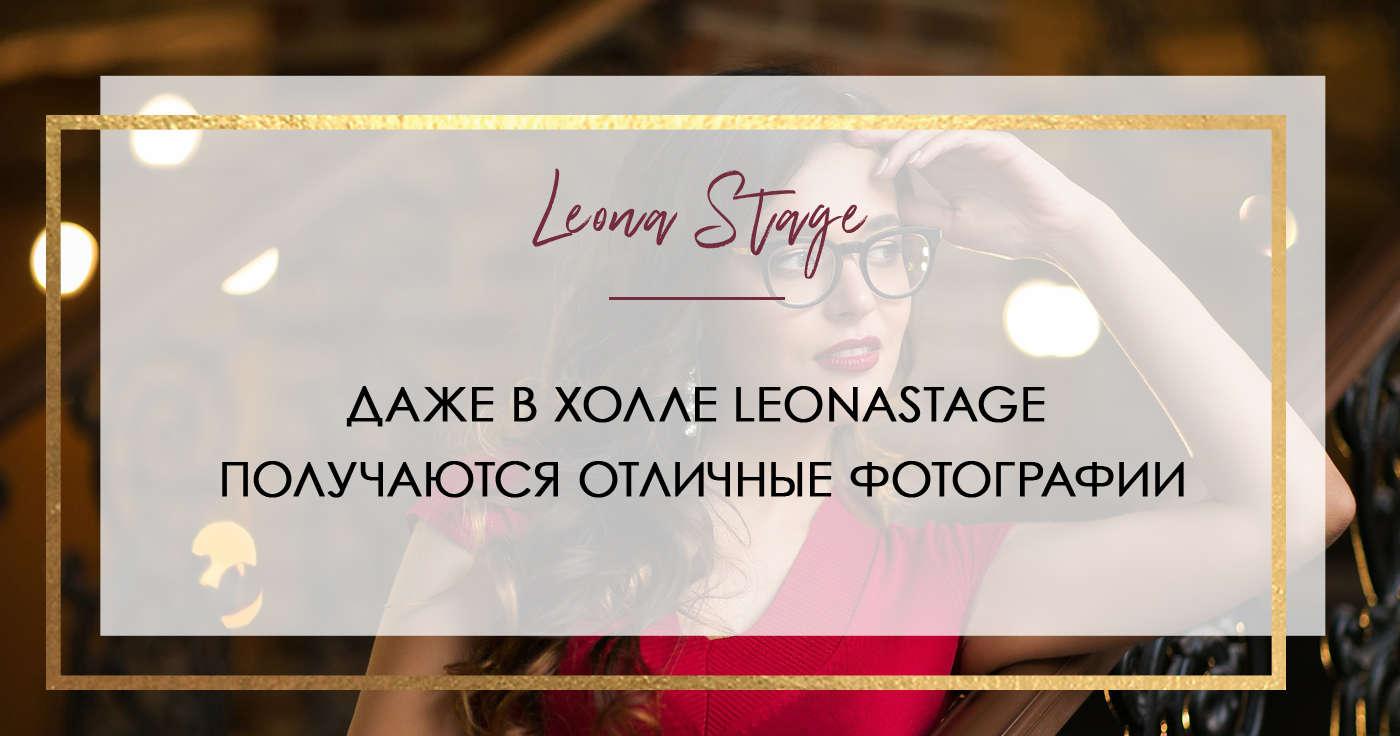 Даже в холле LeonaStage получаются отличные фотографии