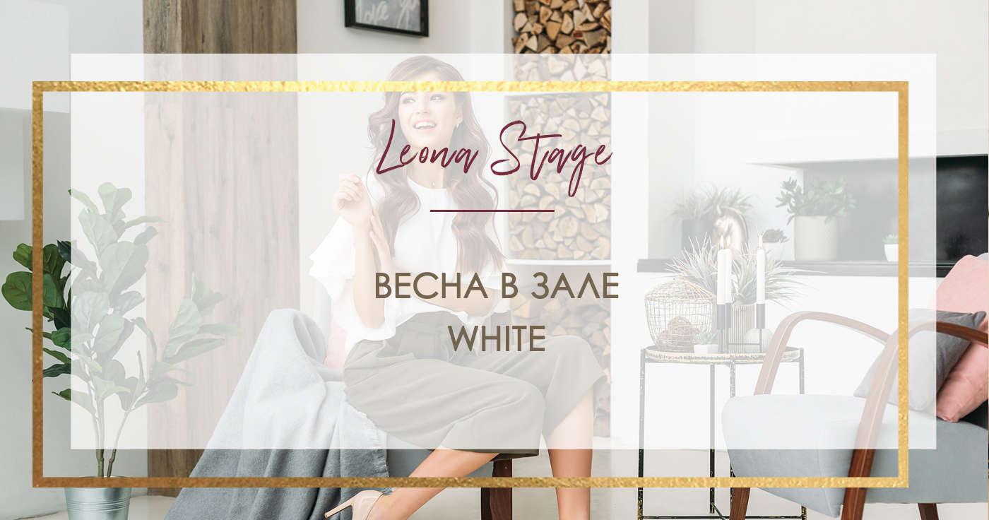В зале White Фотостудии LeonaStage уже наступила Весна 2018
